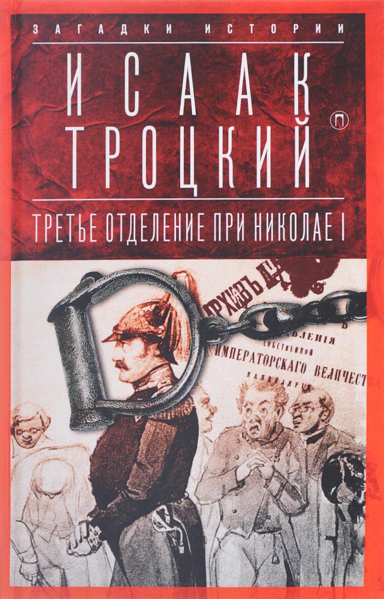 Исаак Троцкий Третье отделение при Николае I. Сыщики и провокаторы