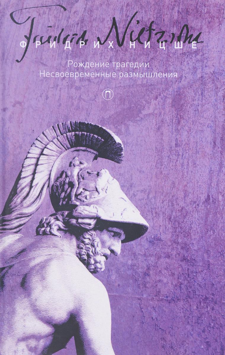Фридрих Ницше Фридрих Ницше. Собрание сочинений. В 5 томах. Том 1. Рождение трагедии. Несвоевременные размышления