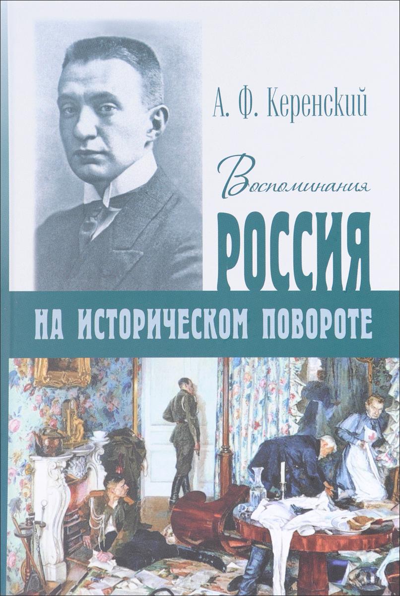 А. Ф. Керенский Россия на историческом повороте. Воспоминания