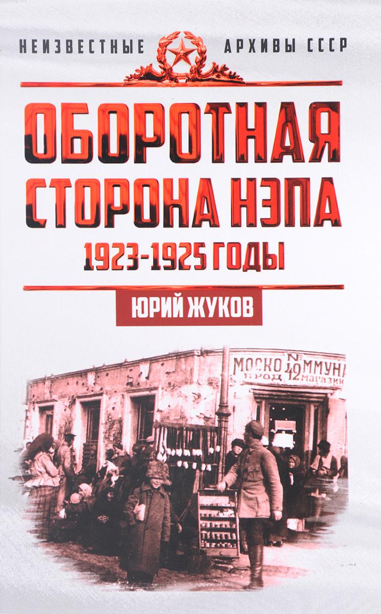 цена на Ю. Н. Жуков Оборотная сторона НЭПа. 1923-1925 годы