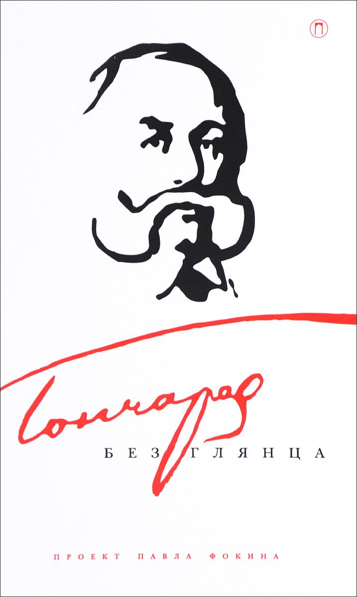 Гончаров без глянца