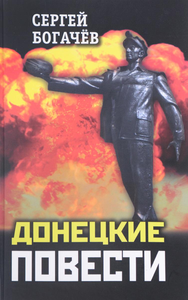 Сергей Богачёв Донецкие повести цены онлайн