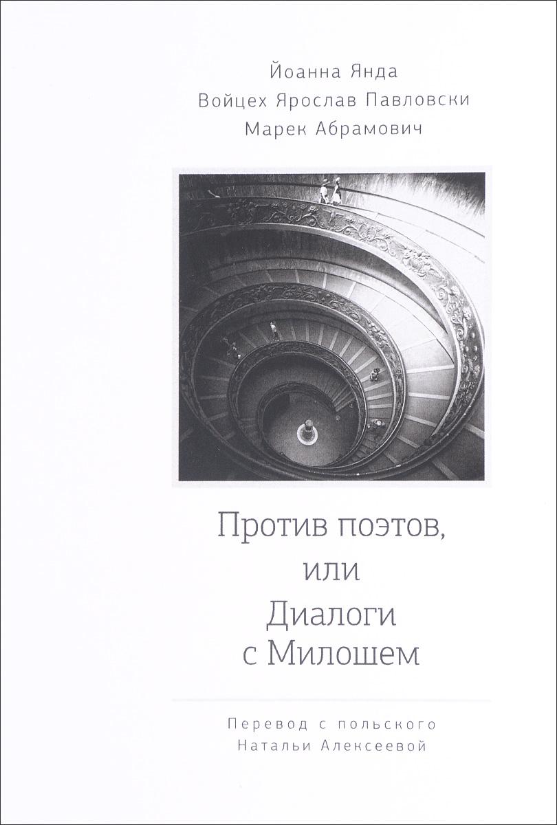 Янда Й., Павловски В., Абрамов Против поэтов, или Диалоги с Милошем