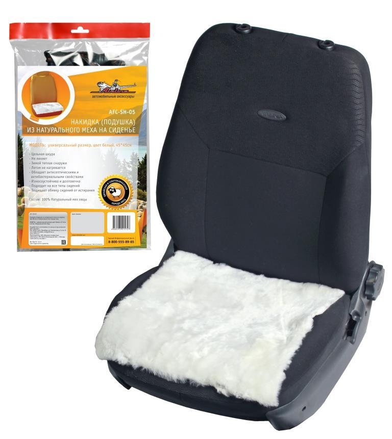 Накидка-подушка на сиденье