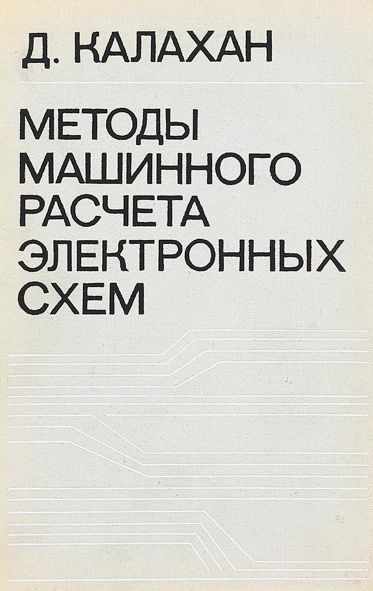 Д. Калахан Методы машинного расчета электронных схем
