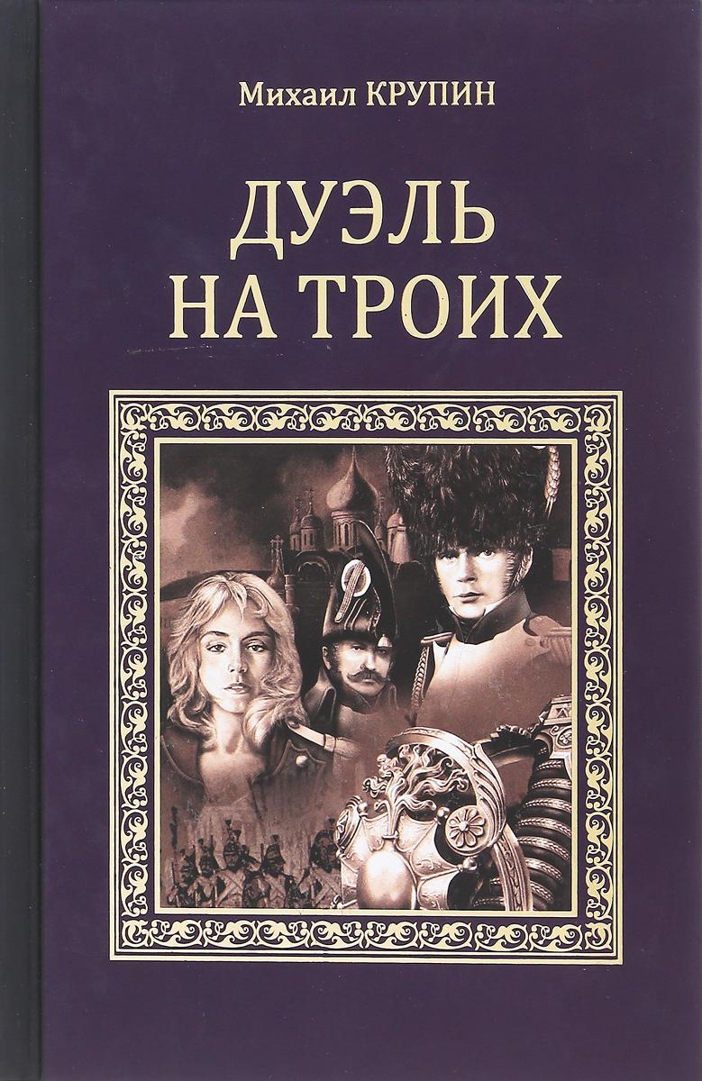 М.В.Крупин Дуэль на троих