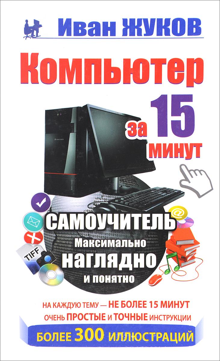 Иван Жуков Компьютер за 15 минут. Максимально наглядно и понятно. Самоучитель жуков иван самый полезный самоучитель работы на компьютере