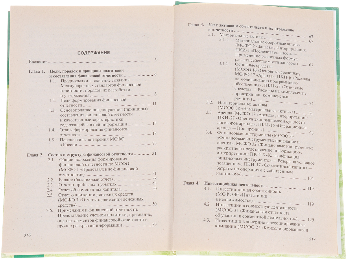 Международные стандарты финансовой отчетности.