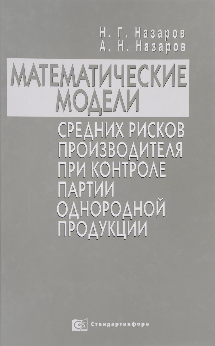 Назаров Н.Г., Назаров А.Н. Математические модели средних рисков при контроле партии однородной продукции азер искендерович назаров дебаты искусство спора