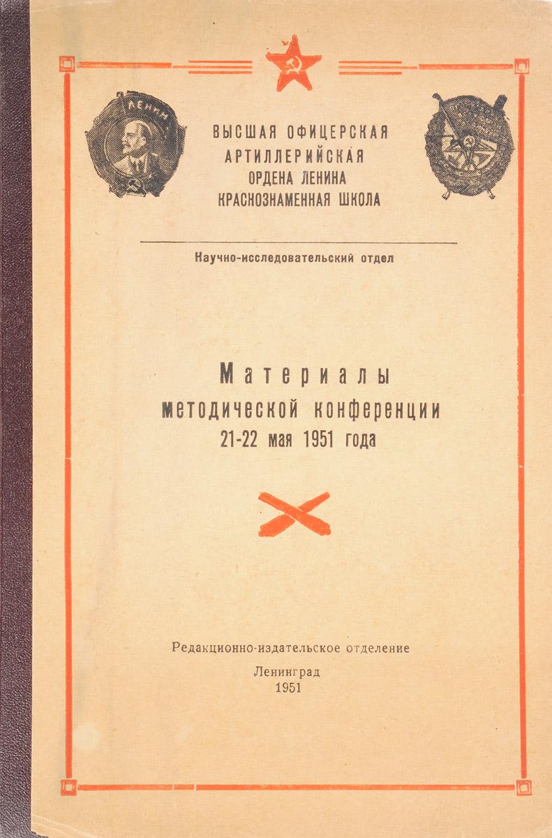 Материалы методической конференции 21-22 мая 1951 года
