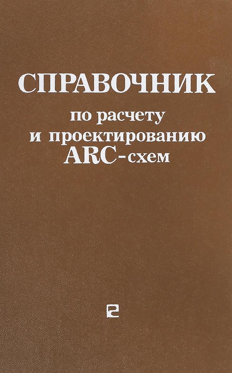Букашкин С.А., Власов В.П., Змий Б.Ф., и др. Справочник по расчету и проектированию ARC-схем