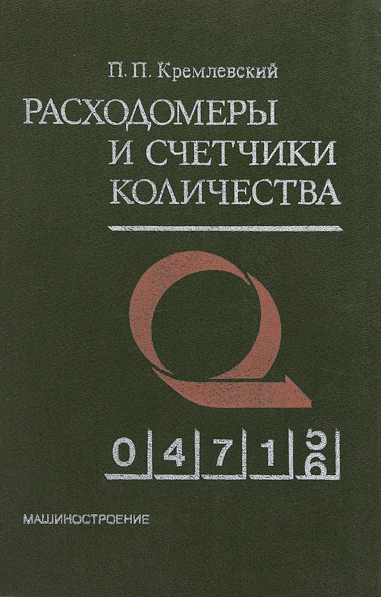 П.П. Кремлевский Расходомеры и счетчики количества