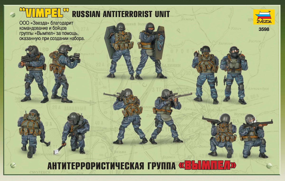Звезда Сборная модель Антитеррористическая группа Вымпел .