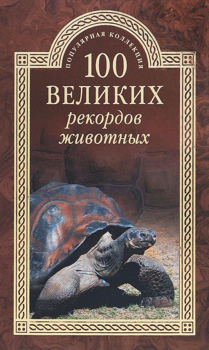 А. С. Бернацкий К 100 великих рекордов животных (12+)