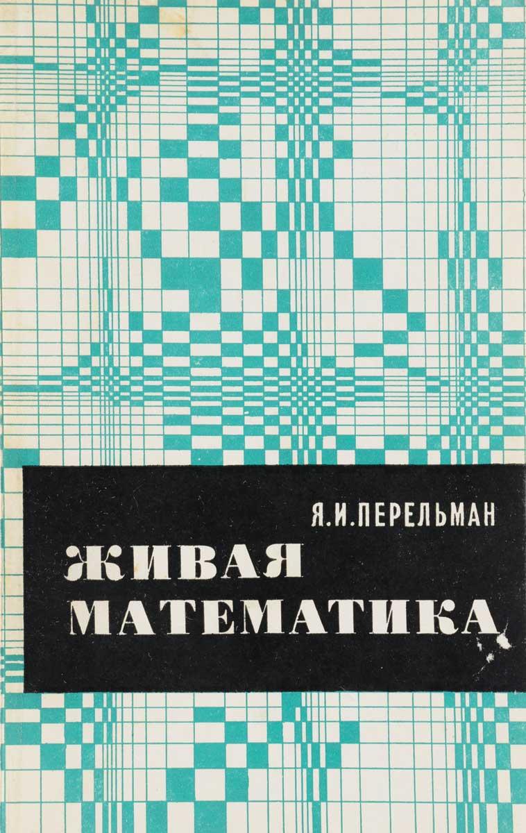 Фото - Перельман Я. Живая математика. я и перельман живая математика математические рассказы и головоломки
