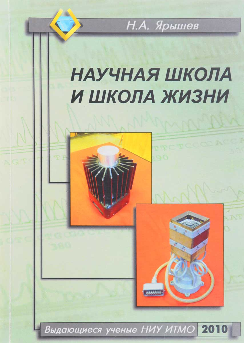 Н.А. Ярышев Научная школа и школа жизни