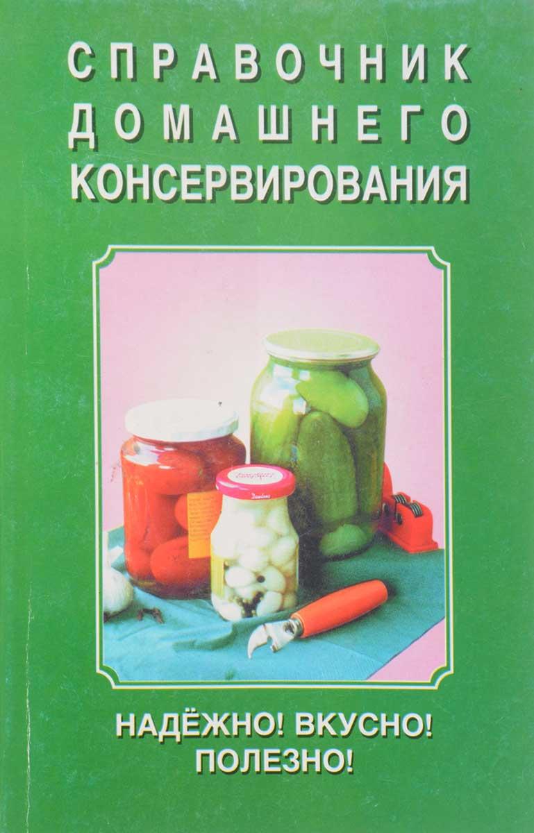 Справочник домашнего консервирования