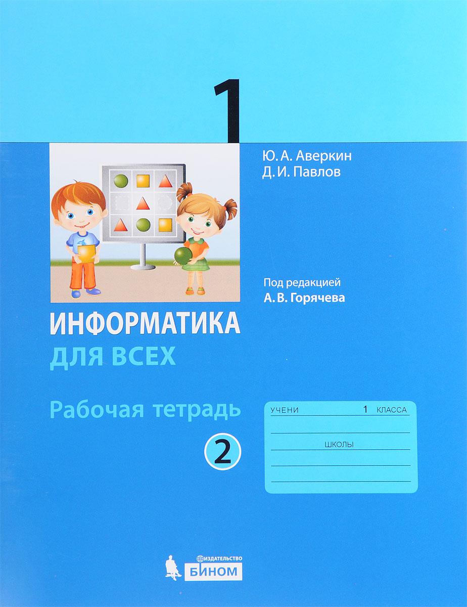 Юрий Аверкин,Дмитрий Павлов Информатика. 1 класс. Рабочая тетрадь. Часть 2
