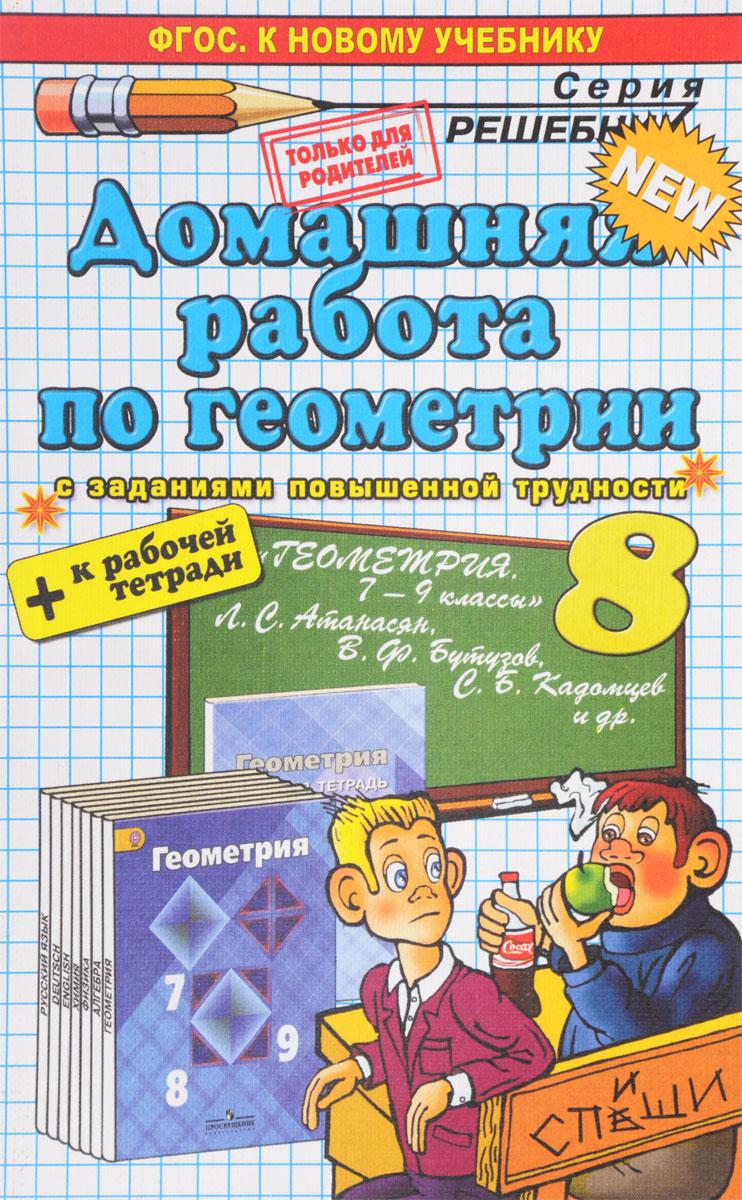 А. Н. Прокопович Геометрия. 8 класс. Домашняя работа. К учебнику Л. С. Атанасяна