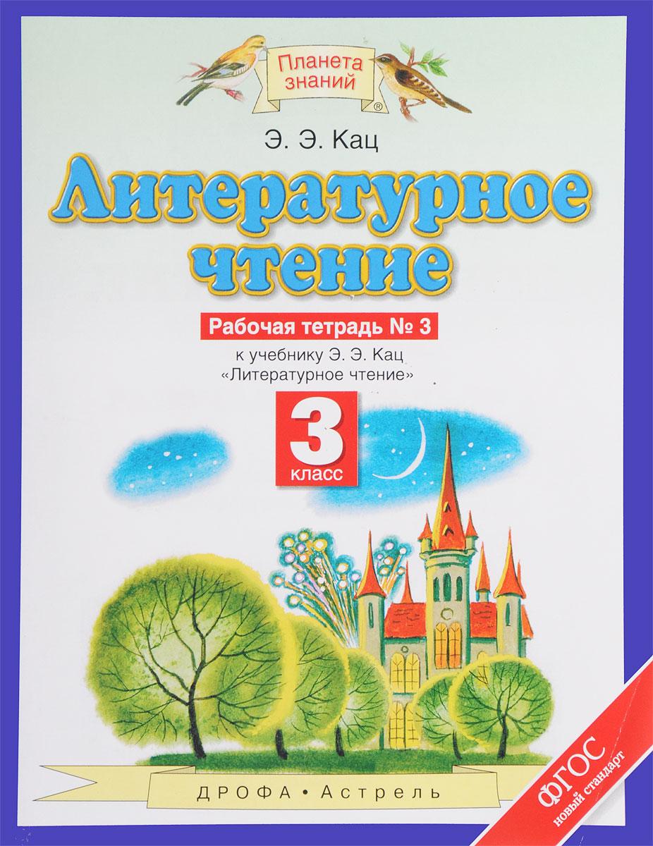 Э. Э. Кац Литературное чтение. 3 класс. Рабочая тетрадь №3