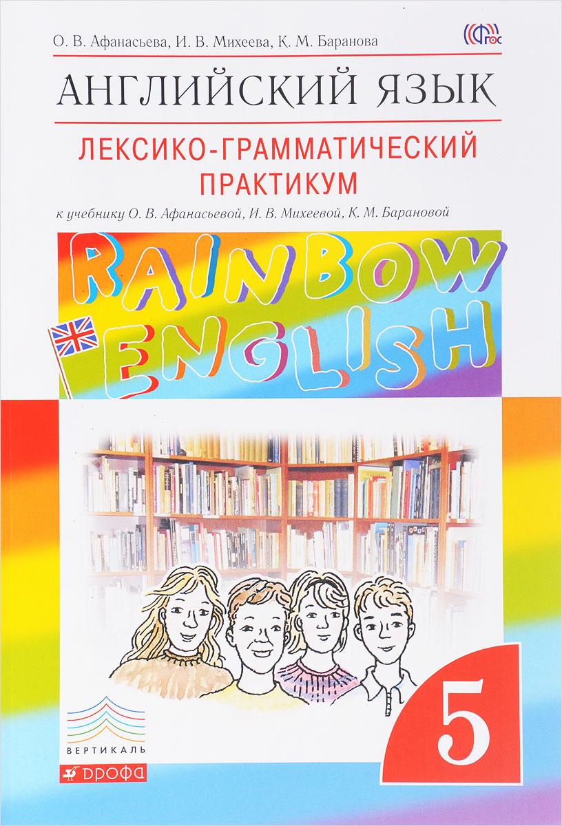 О. В. Афанасьева, И. В. Михеева, К. М. Баранова Английский язык. 5 класс. Лексико-грамматический практикум