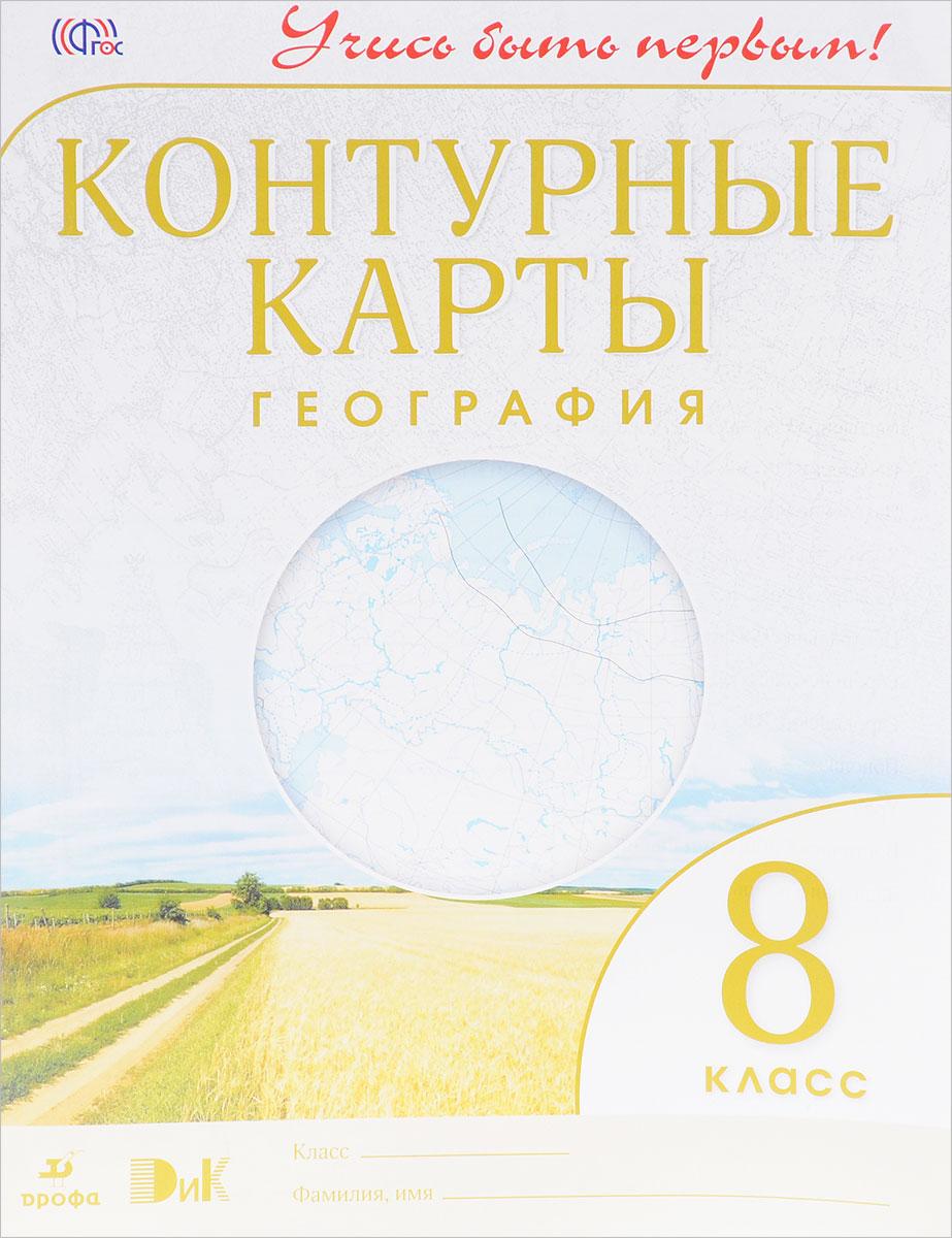 О. А. Новотоцких География. 8 класс. Контурные карты