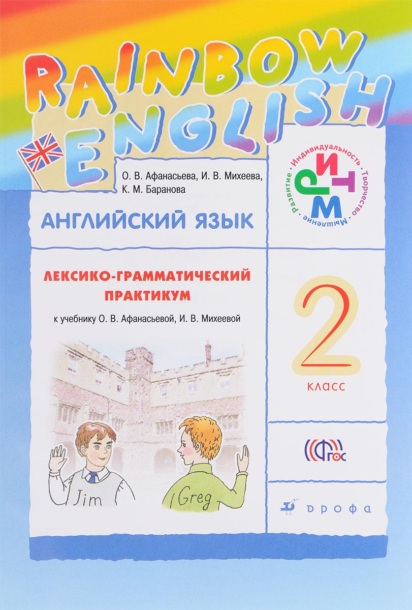 О. В. Афанасьева, И. В. Михеева, К. М. Баранова Английский язык. 2 класс. Лексико-грамматический практикум