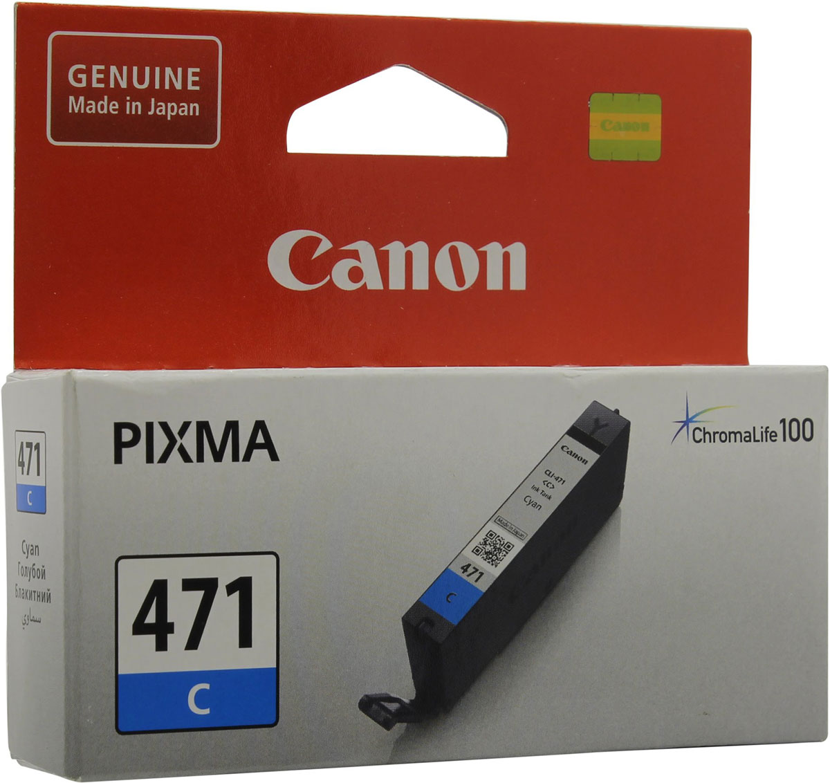 Фото - Canon CLI-471, Cyan картридж для PIXMA MG5740/MG6840/MG7740 meike fc 100 for nikon canon fc 100 macro ring flash light nikon d7100 d7000 d5200 d5100 d5000 d3200 d310