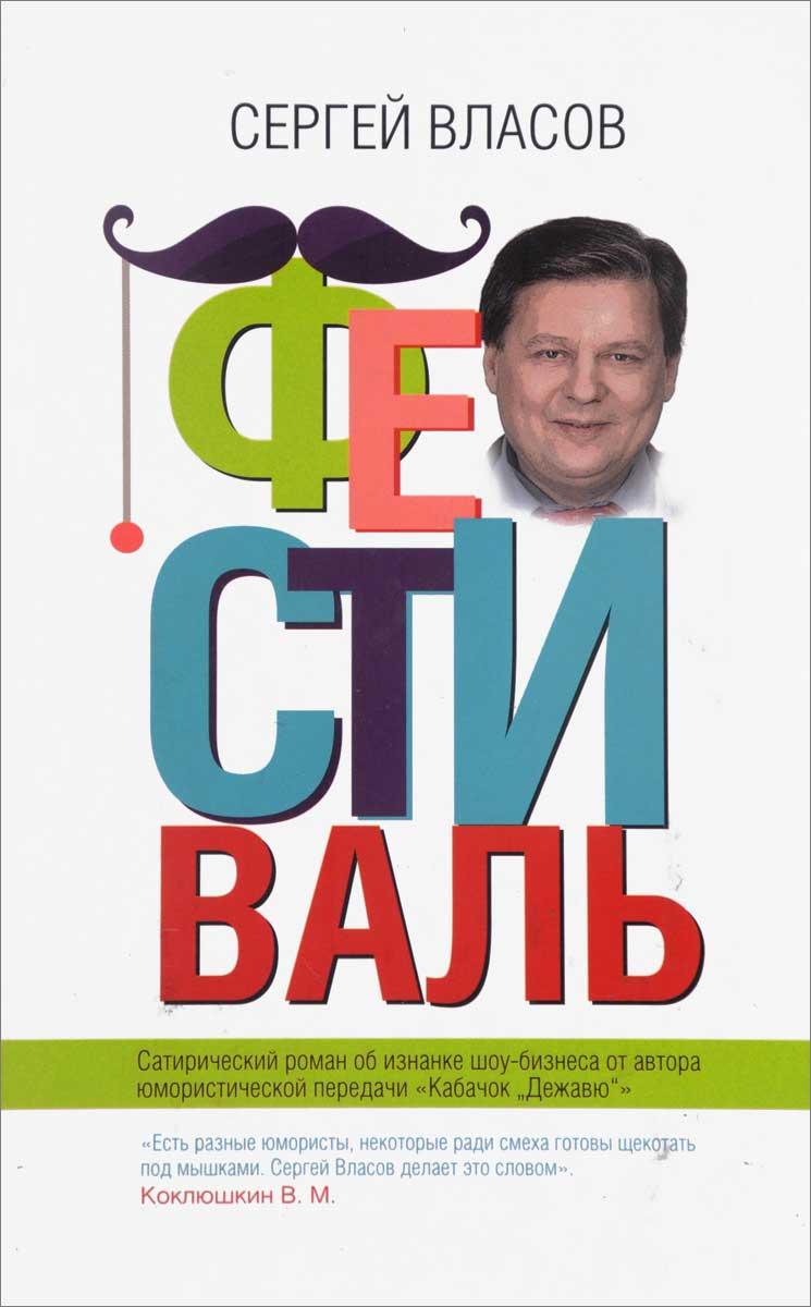 Сергей Власов Фестиваль сергей залыгин фестиваль