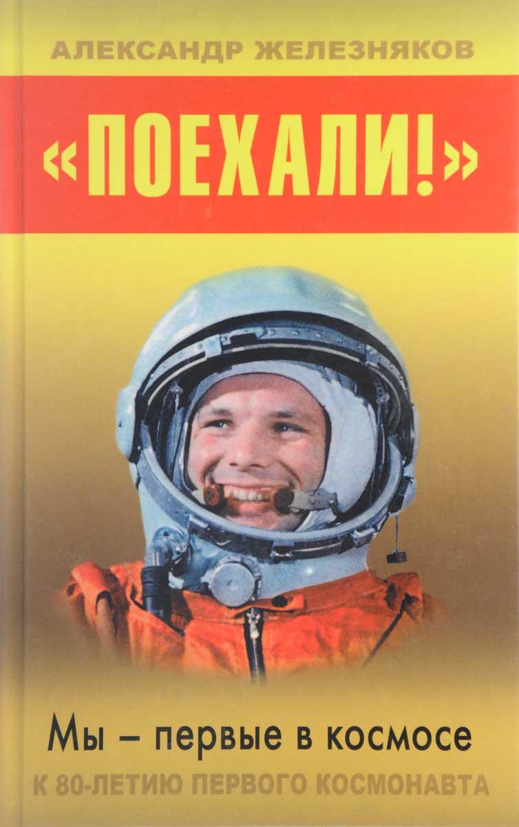 Александр Железняков Поехали! Мы – первые в космосе александр железняков царь ракета н 1 лунная гонка ссср