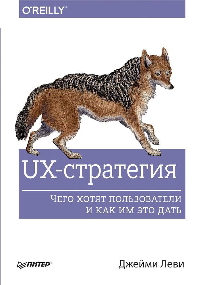 Книга UX-стратегия. Чего хотят пользователи и как им это дать. Джейми Леви
