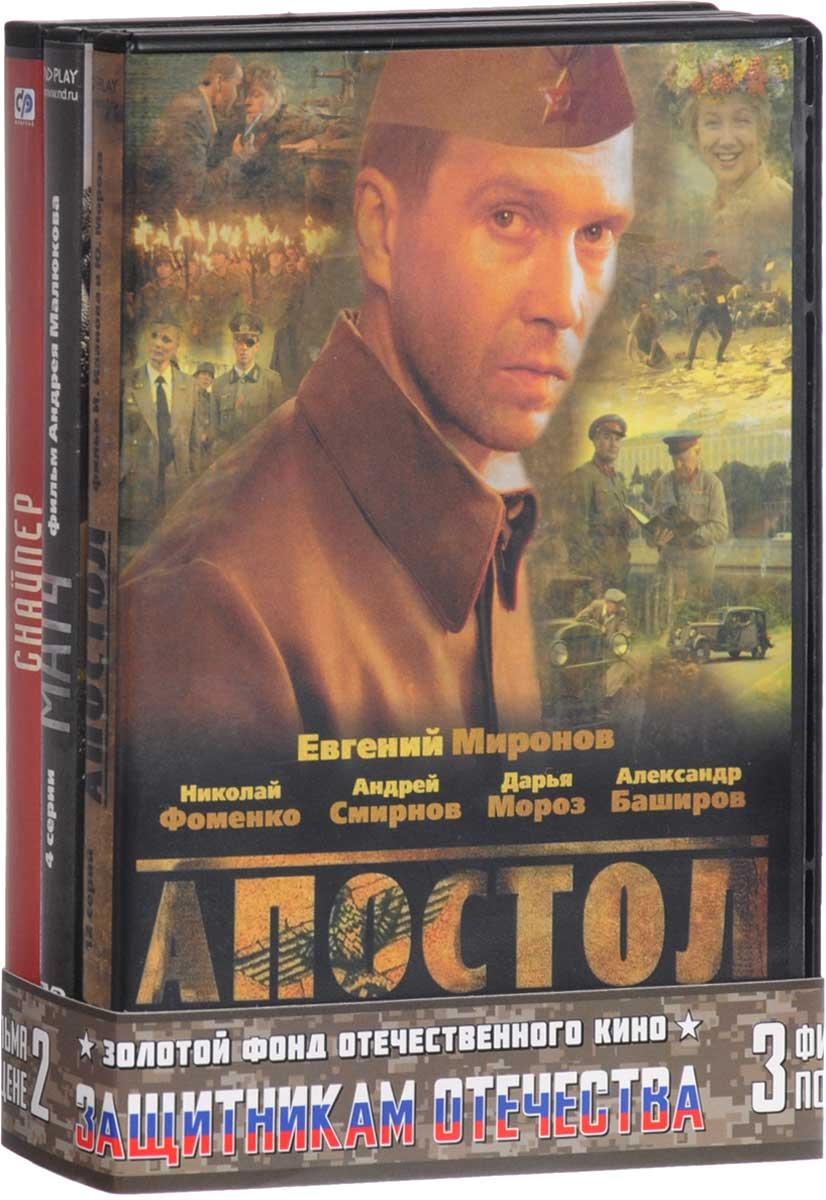 Защитникам отечества: Апостол. 1-12 серии / Матч. 1-4 серии / Снайпер: оружие возмездия 1-4 серии (3 DVD) околофутбола матч 4 серии 2 dvd