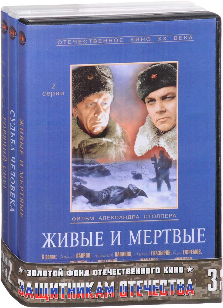 Защитникам отечества: Горячий снег / Живые и мертвые. 1-2 серии / Судьба человека (3 DVD) гардемарины 3 dvd