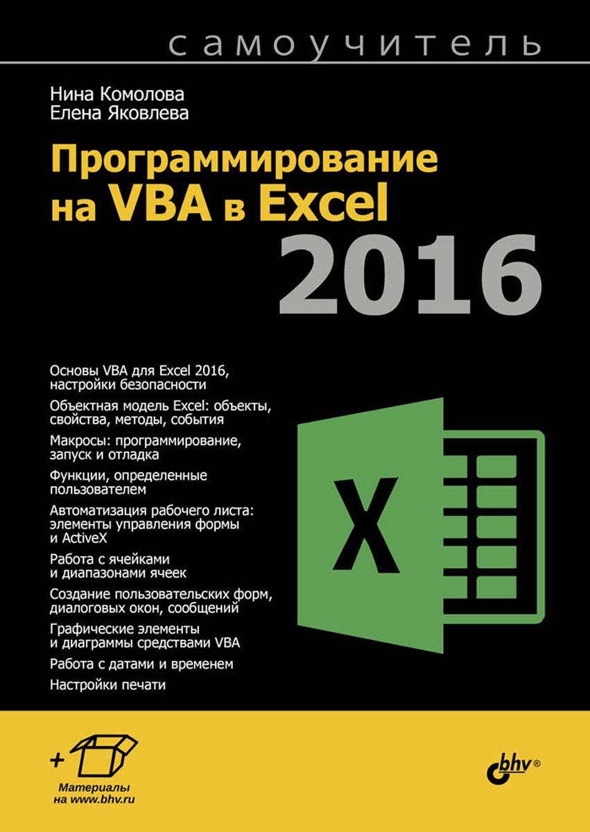 Н. Комолова, Е. Яковлева Программирование на VBA в Excel 2016. Самоучитель