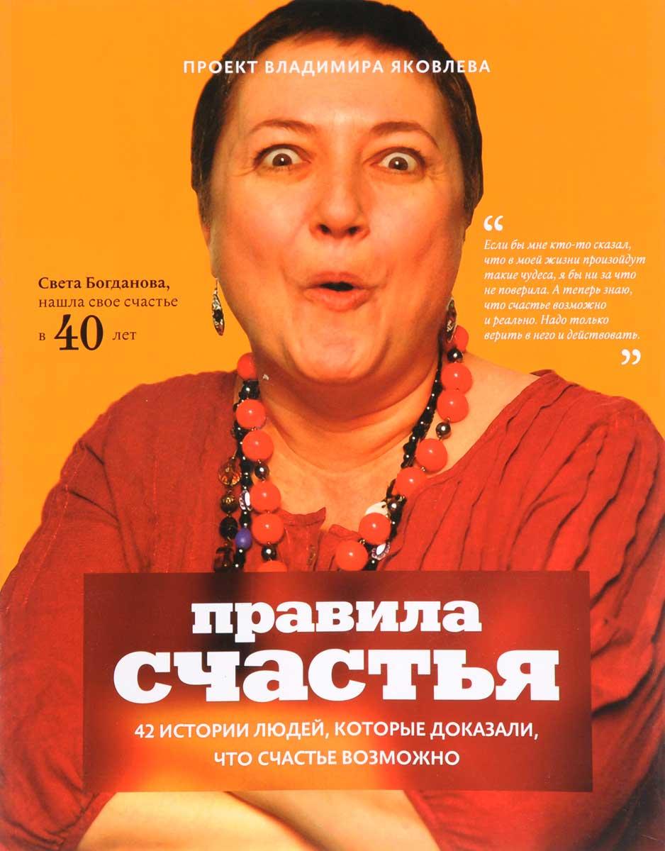 Яковлев Владимир Правила счастья. 42 истории людей, которые доказали, что счастье возможно