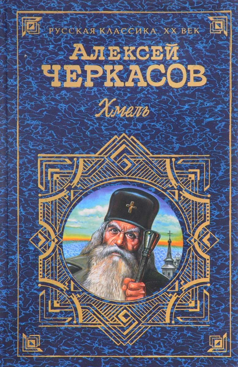 Алексей Черкасов Хмель. Сказания о людях тайги цены онлайн