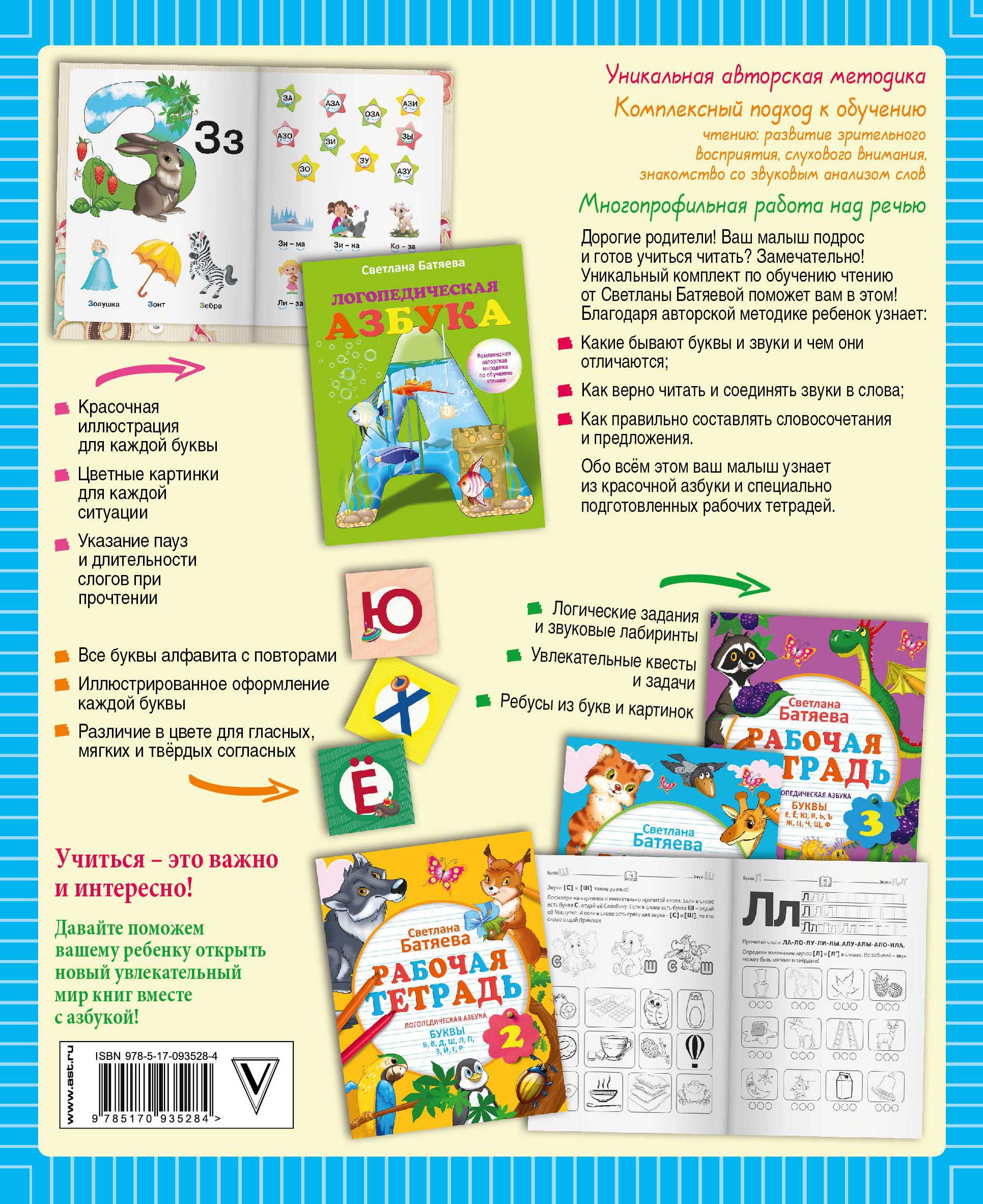 Логопедическая азбука (комплект из 4 книг + набор из 70 карточек). Светлана Батяева