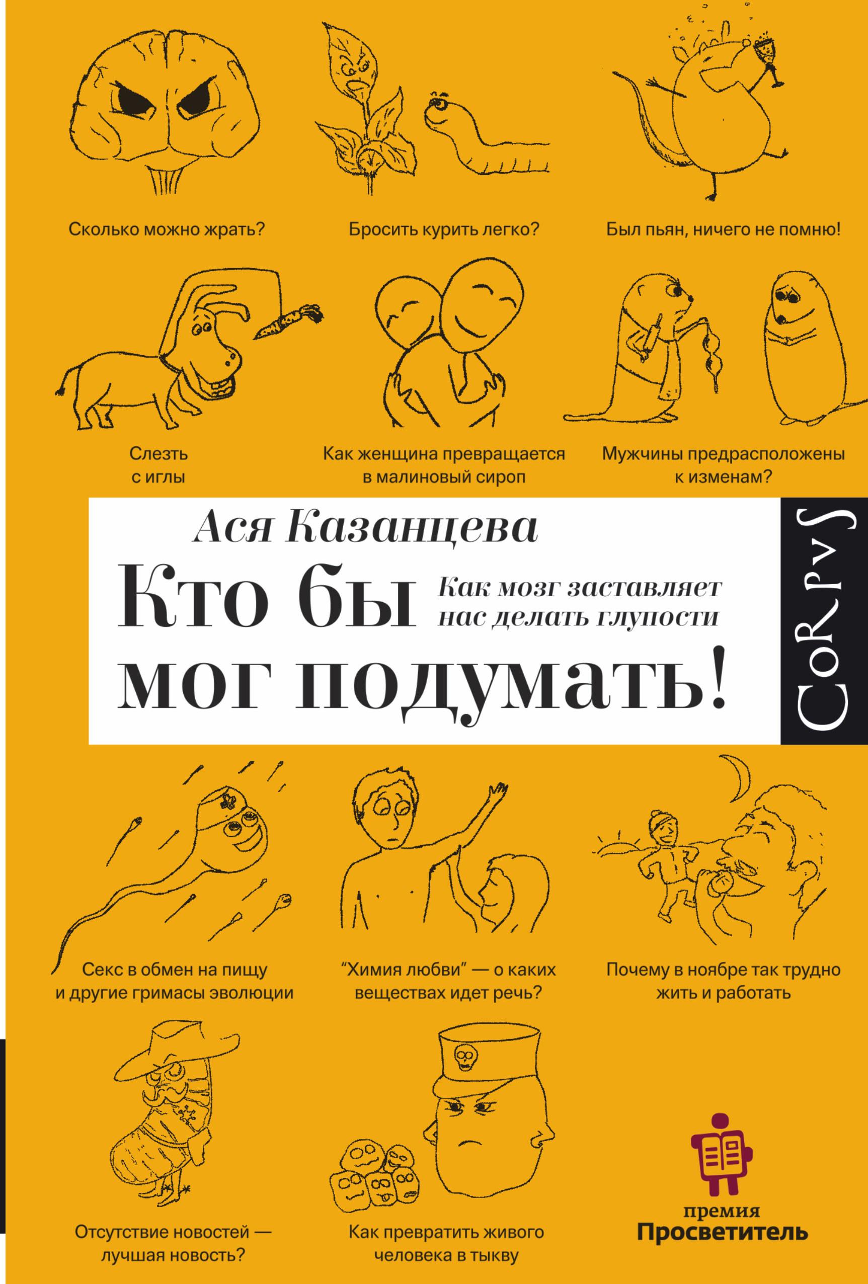 Анастасия Казанцева Кто бы мог подумать! Как мозг заставляет нас делать глупости