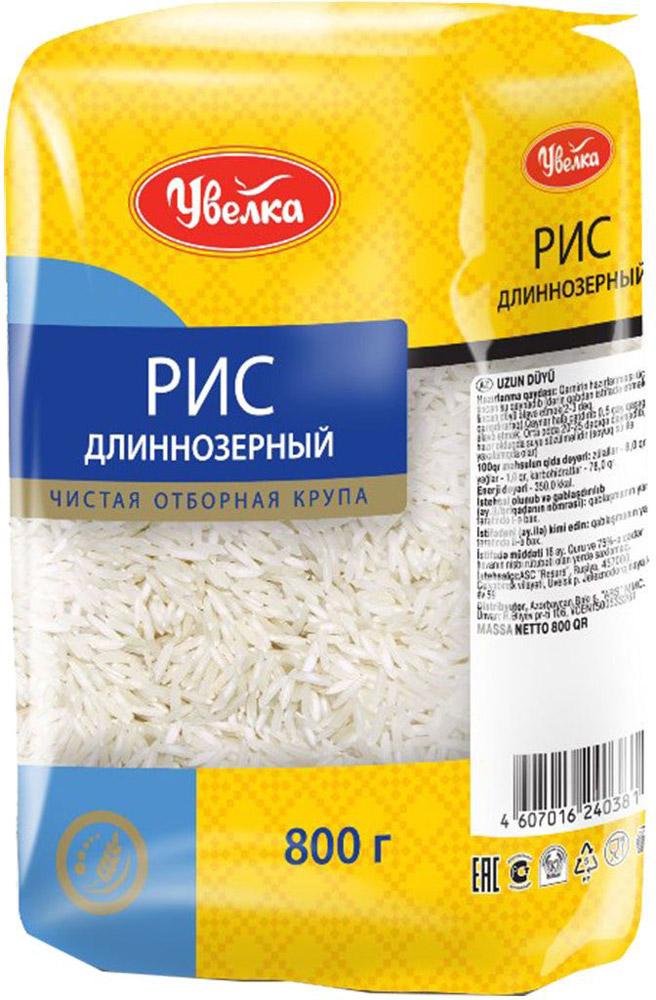 Увелка рис длиннозерный шлифованный классический, 800 г цена
