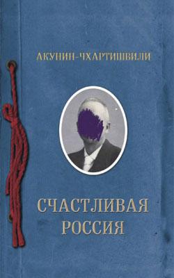 Акунин-Чхартишвили Счастливая Россия