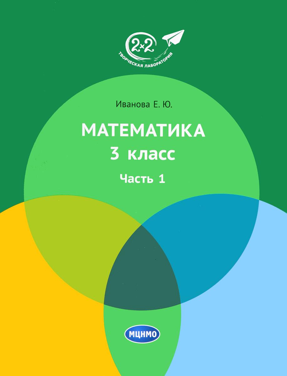 Е. Ю. Иванова Математика. 3 класс. Часть 1