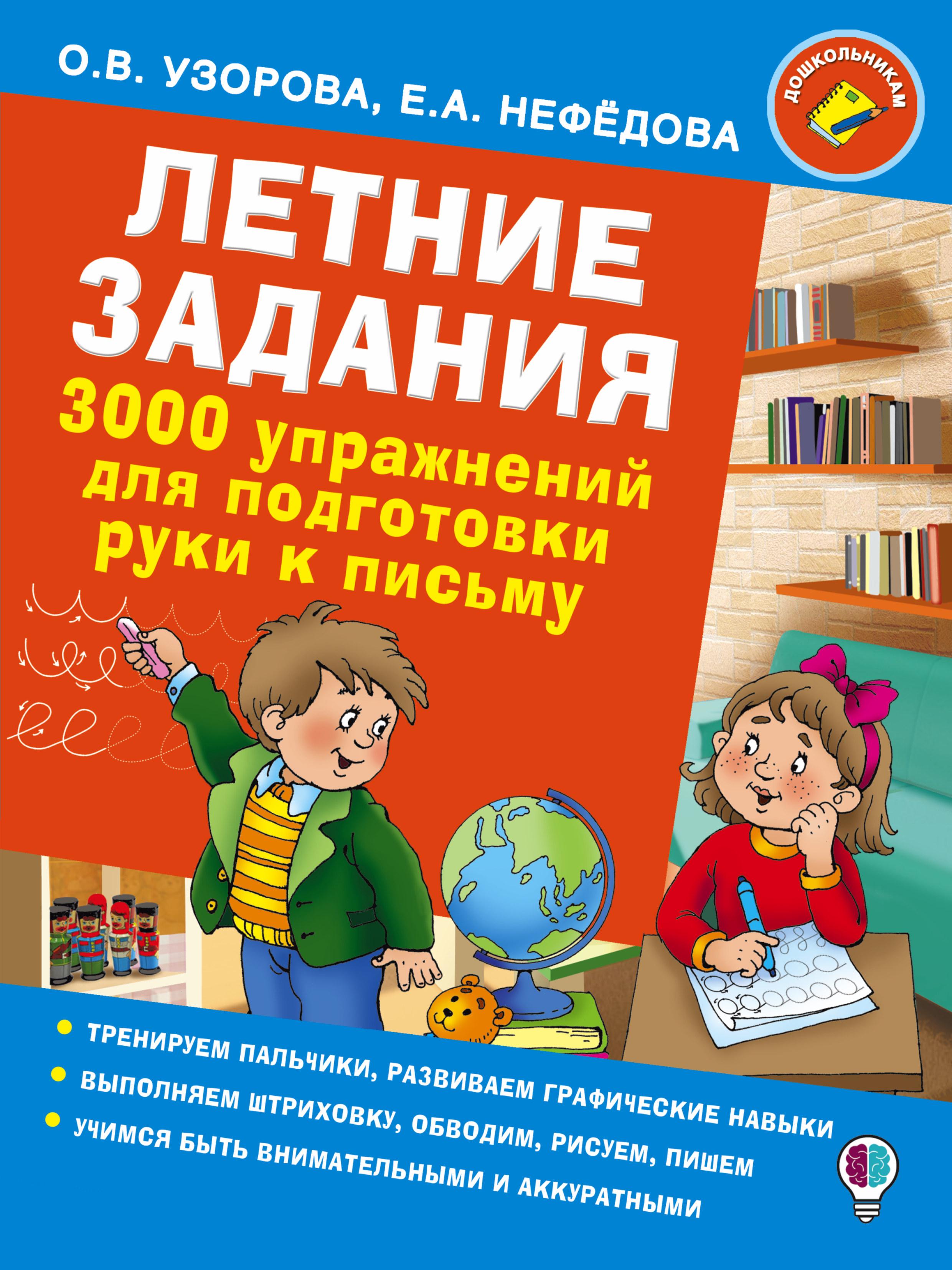 все цены на О. В. Узорова, Е. А. Нефедова Летние задания. 3000 упражнений для подготовки руки к письму онлайн