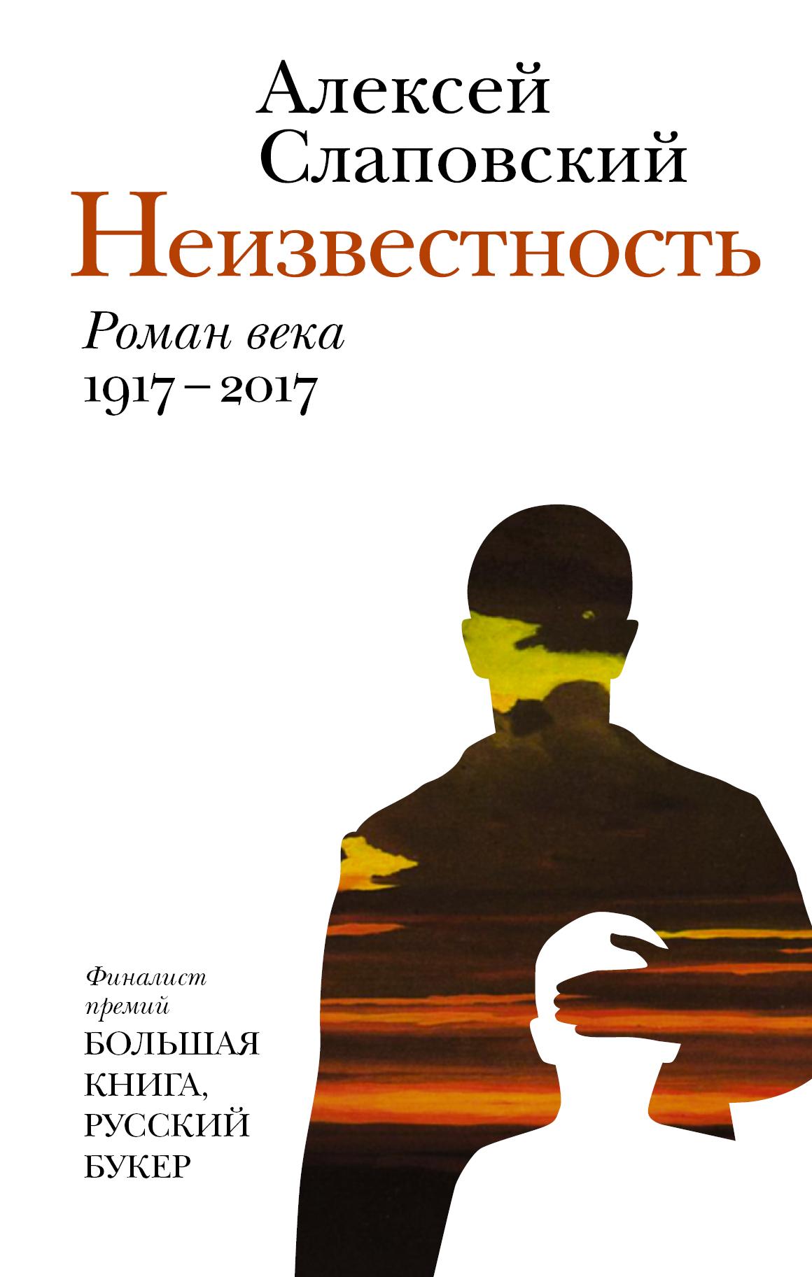 Алексей Слаповский Неизвестность алексей слаповский они