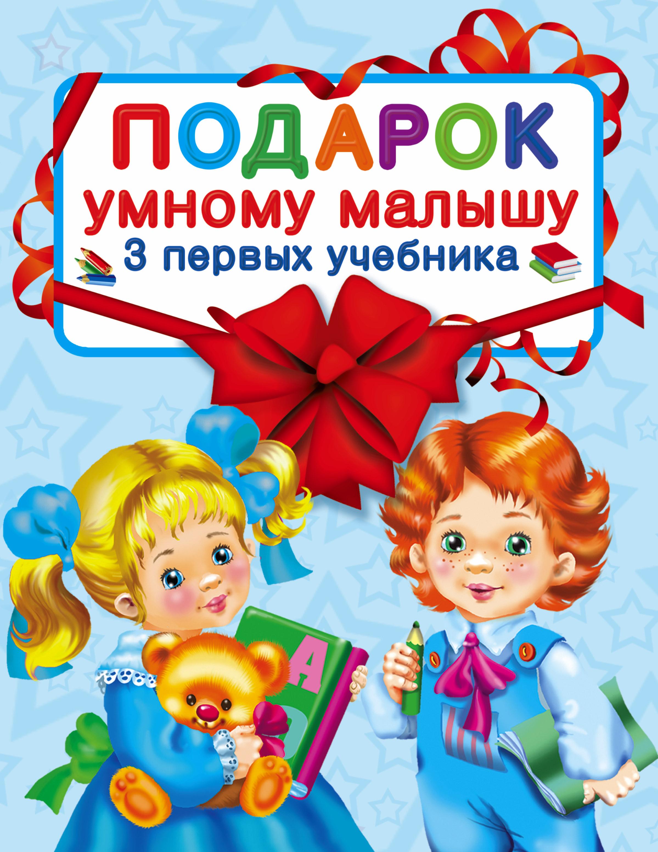 Г.П. Шалаева Подарок умному малышу. Три первых учебника (комплет из 3-х книг)