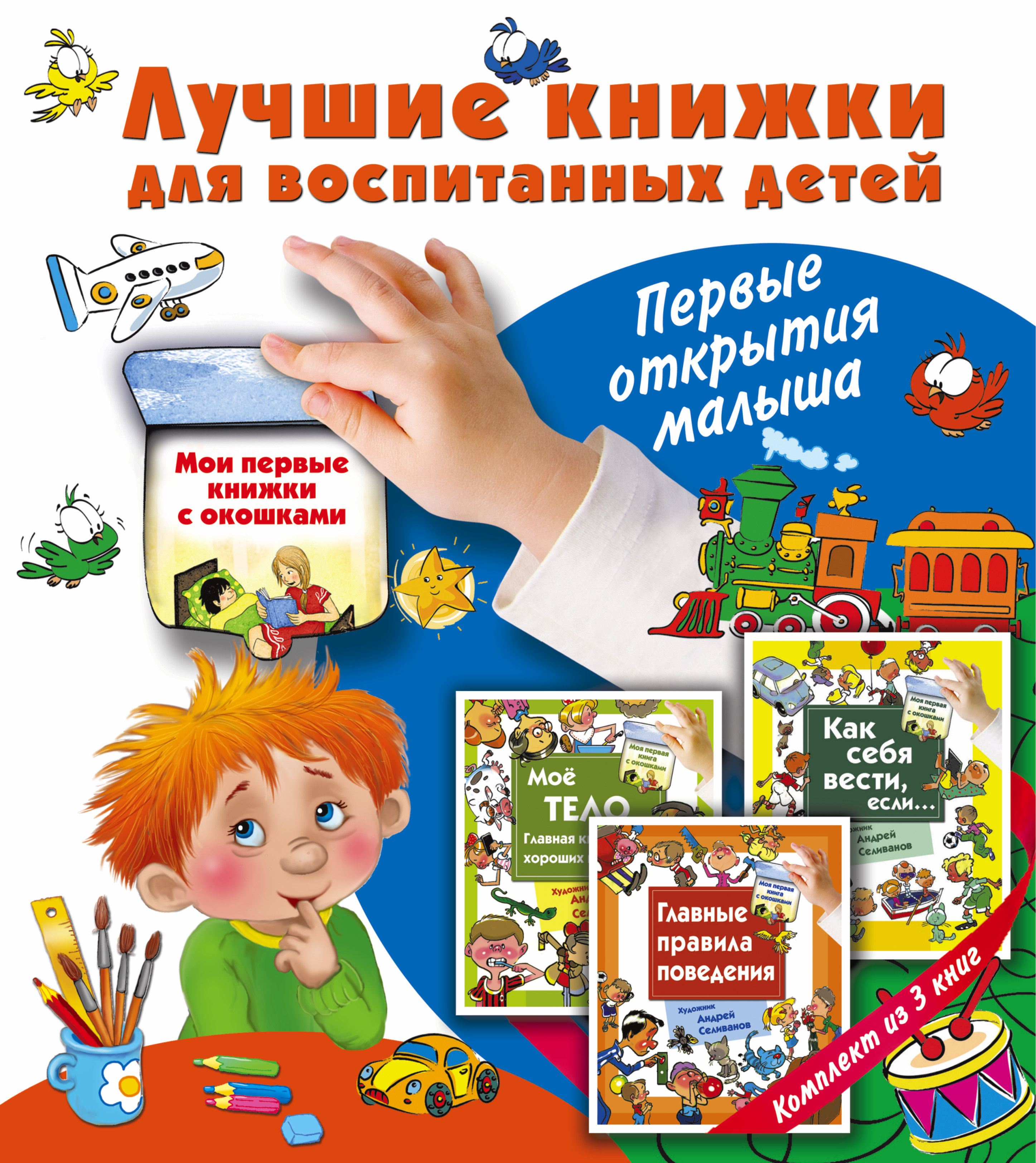 Лучшие книжки для воспитанных детей. Первые открытия малыша (комплект из 3 книг) цена