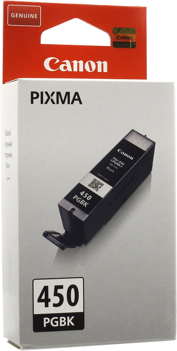 Фото - Canon PGI-450PGBK, Black картридж для PIXMA MG6340/MG5440/IP7240 meike fc 100 for nikon canon fc 100 macro ring flash light nikon d7100 d7000 d5200 d5100 d5000 d3200 d310