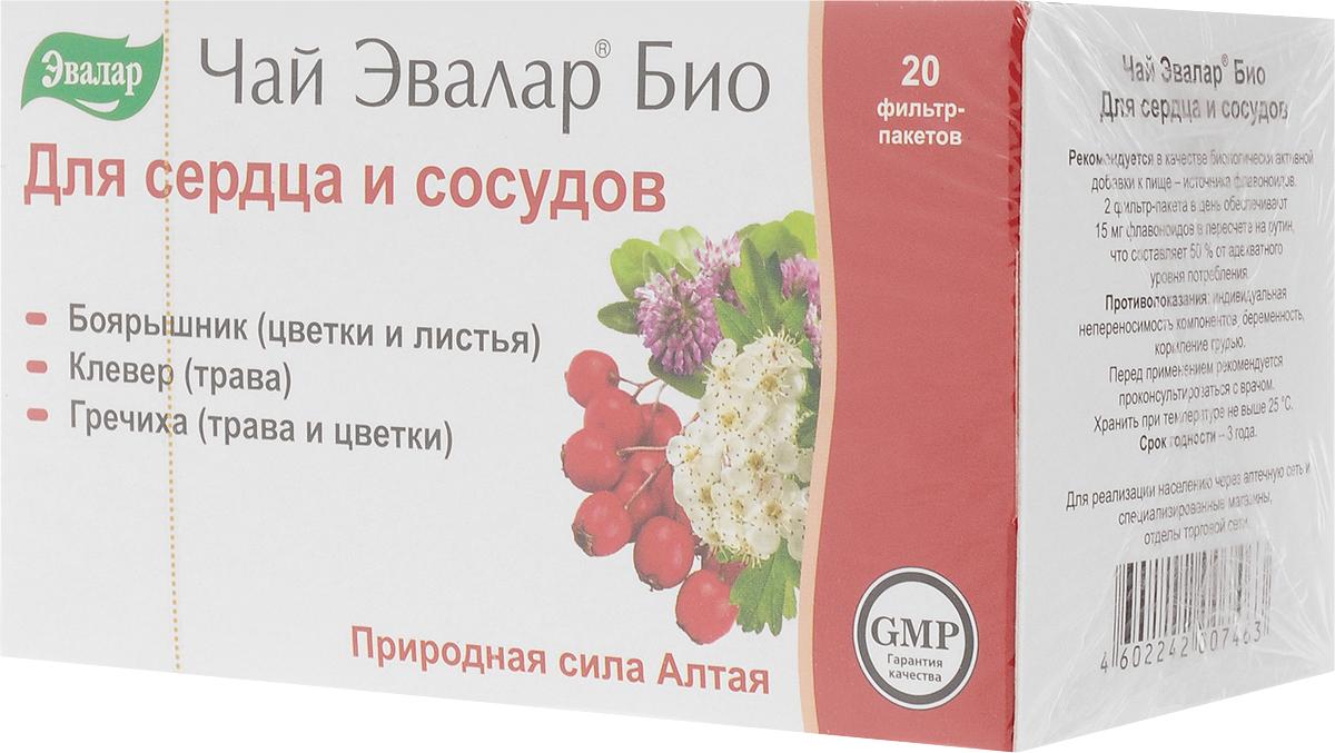 Эвалар Чай Био для сердца и сосудов в фильтр-пакетах, 20 шт эвалар чай био очищающий 20 фильтр пакетов
