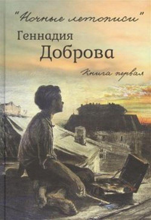 """Добров Г. """"Ночные летописи"""". В двух томах"""