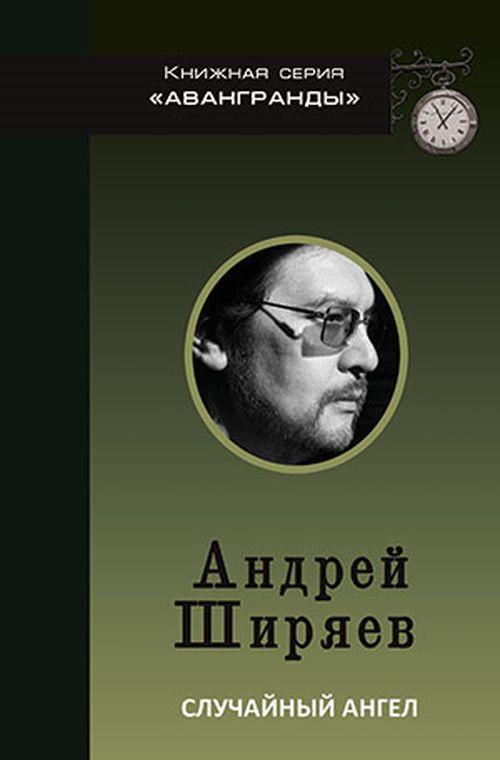Ширяев А.В. Случайный ангел