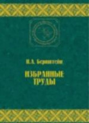Бернштейн Н.А. Избранные труды по биомеханике и кибернетике (Классическое научное наследие. Физическая культура